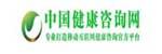 中国健康咨询网