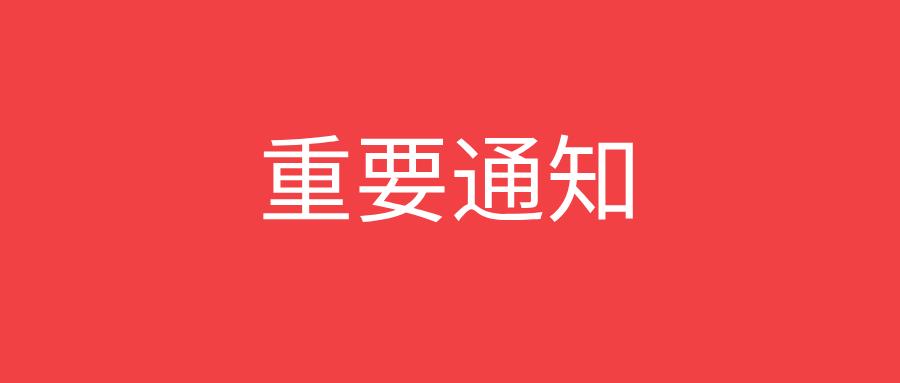 重要通知:2021深圳细胞治疗与抗衰老大会将延期举办!