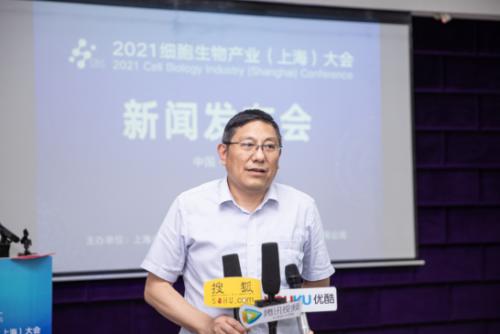 CBIC细胞生物产业大会新闻发布会在沪召开