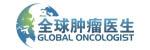 全球肿瘤医生