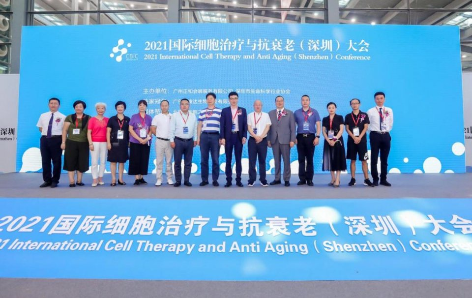 2021细胞治疗与抗衰老大会在深圳召开